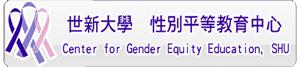 性別平等教育中心